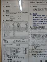 2011_081711082600481