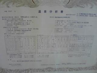 2011_08271108260102