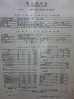 2011_0921092120110027
