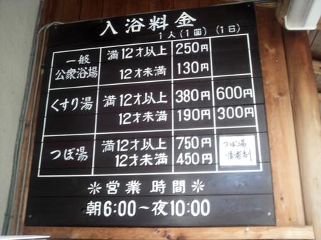 2012_10110101