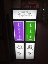 2012_10250201