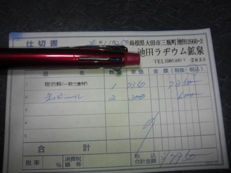 2012110509