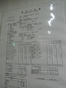 Dscn12431
