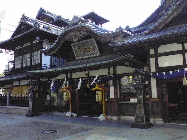 日本最古の温泉の一つ、夏目 ...